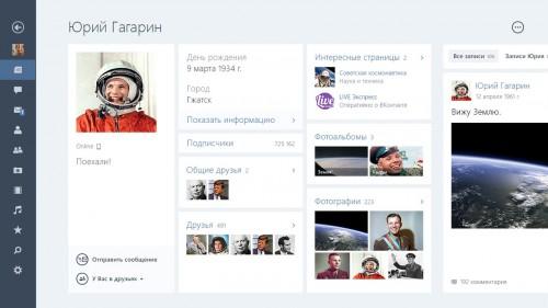 Приложение ВКонтакте для ОС Windows 8.1