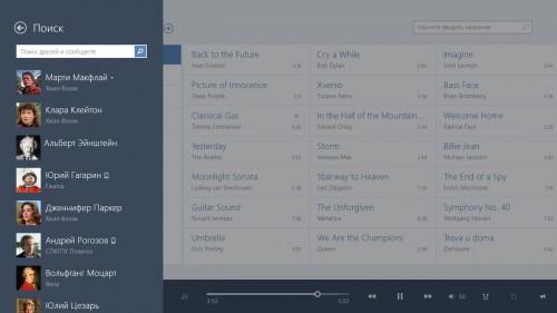 Приложение ВКонтакте для Windows - Поиск