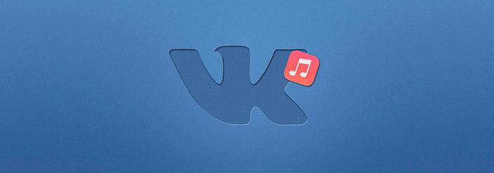 vk-paid-music