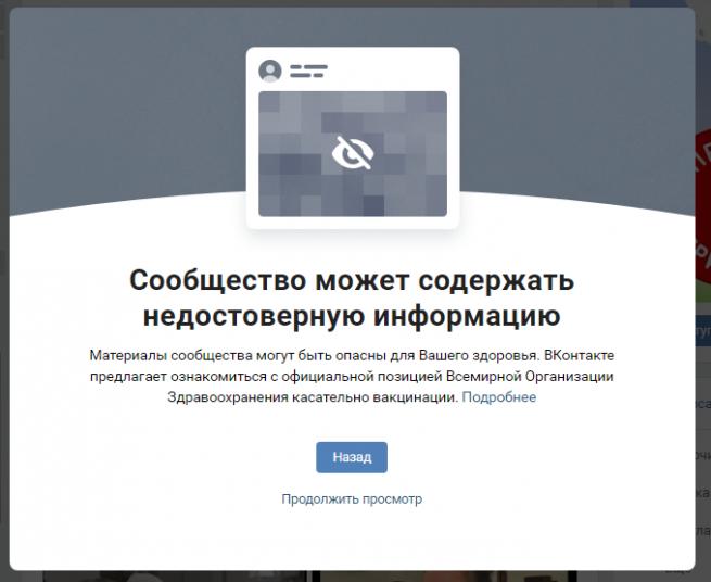 Сообщество ВКонтакте может содержать недостоверную информацию