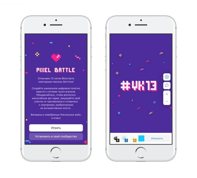 Обновлённый Pixel Battle ВКонтакте