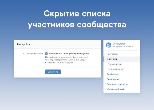 Как скрыть список участников сообщества ВКонтакте