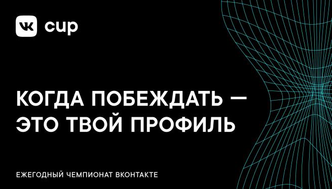 ВКонтакте VK Cup