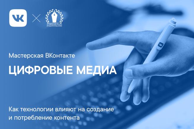 Мастерская ВКонтакте