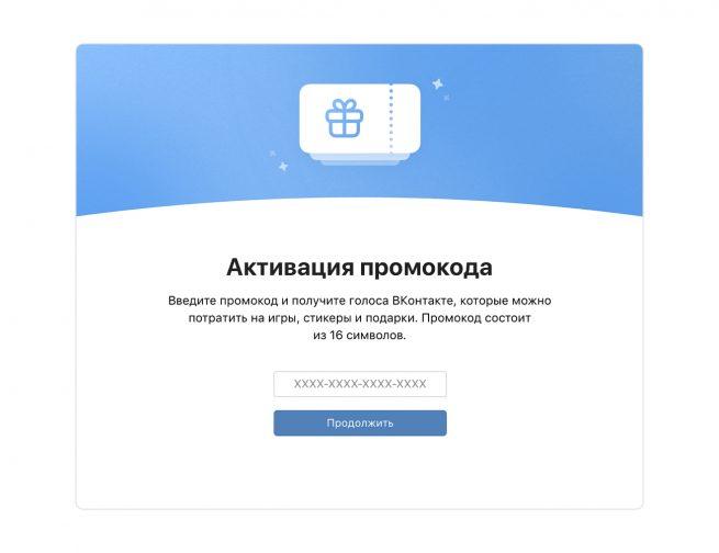 Активация промокода ВКонтакте