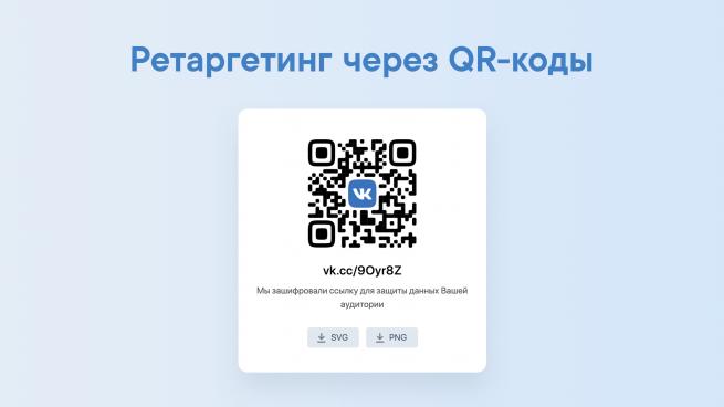 ВКонтакте ретаргетинг через QR-коды