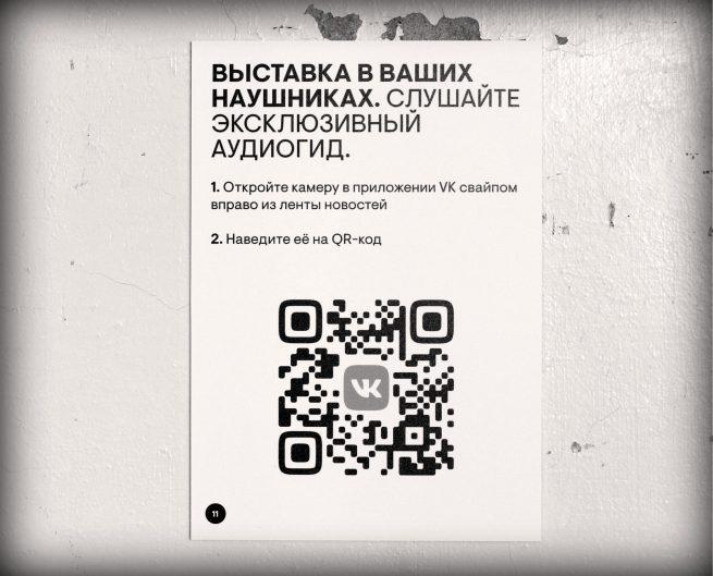 Авторский аудиогид ВКонтакте по Уральской биеннале