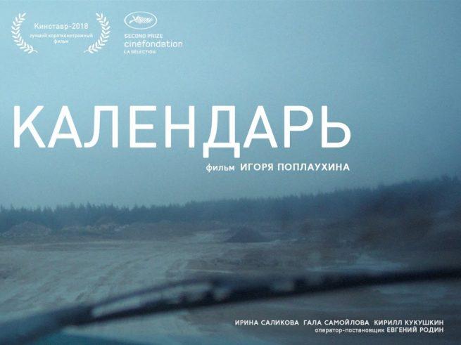 ВКонтакте пройдёт онлайн-премьера фильма «Календарь»