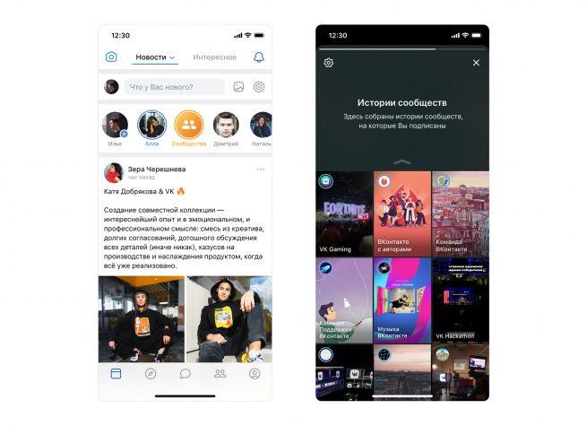 Истории для всех сообществ и создание интерактивных стикеров в мини-приложениях ВКонтакте