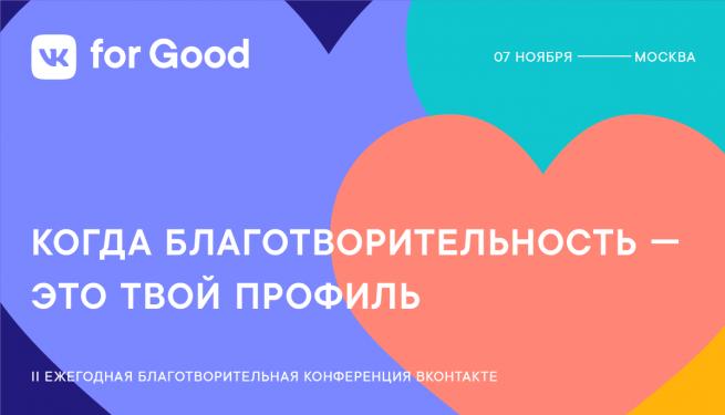 ВКонтакте поможет благотворительным организациям