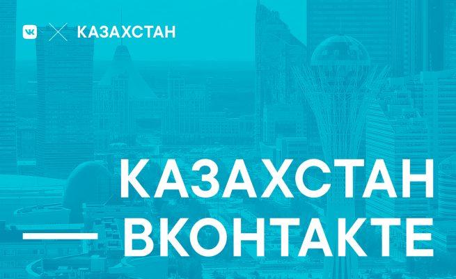 Казахстан ВКонтакте