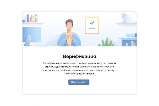 ВКонтакте меняет подход к верификации страниц