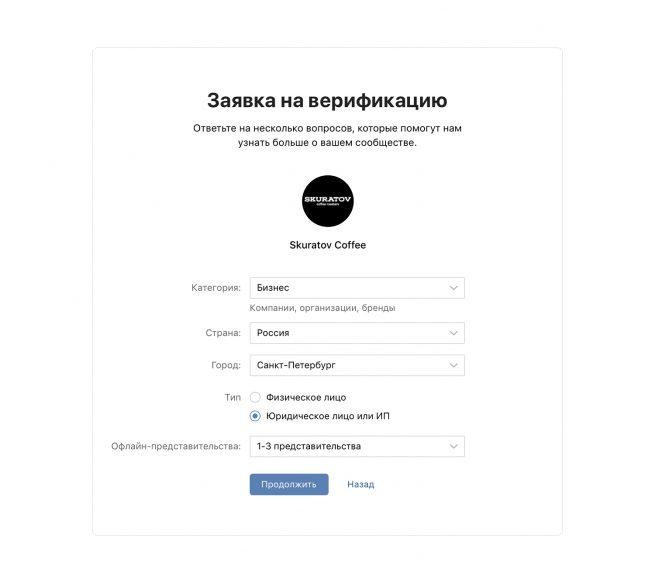 Заявка на верификацию ВКонтакте