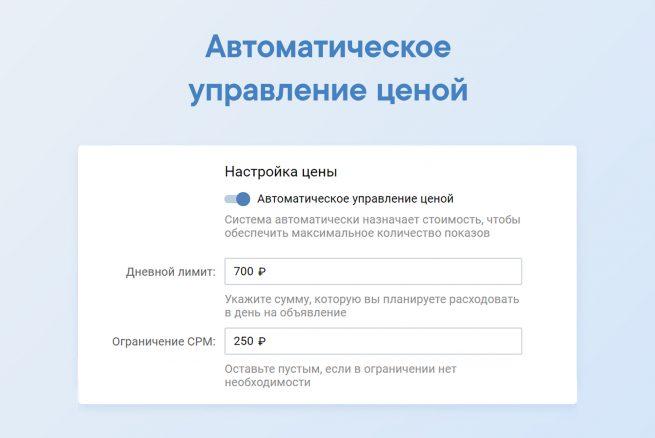 В рекламном кабинете ВКонтакте появилось автоматическое управление ценой за показы
