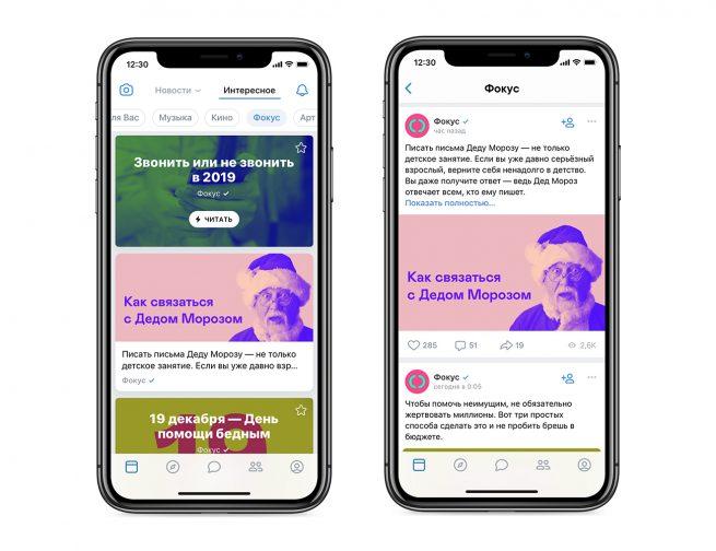 ВКонтакте представляет собственное медиа «Фокус»