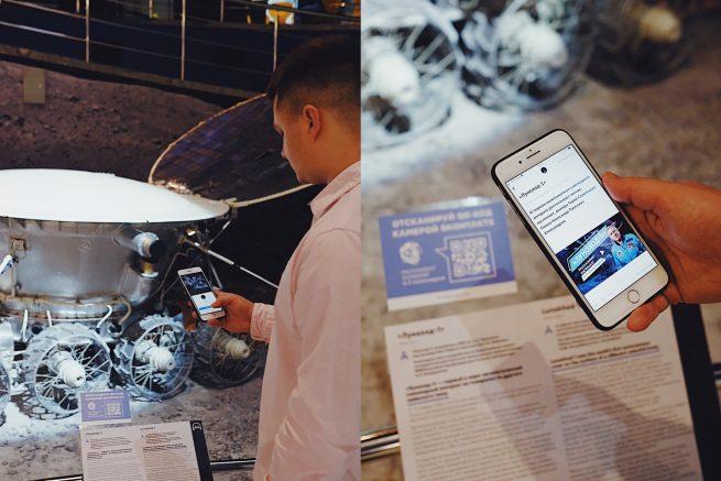 ВКонтакте разместила QR-коды в Музее космонавтики