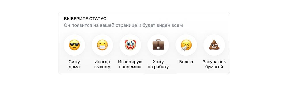 ВКонтакте появились эмодзи-статусы про самоизоляцию