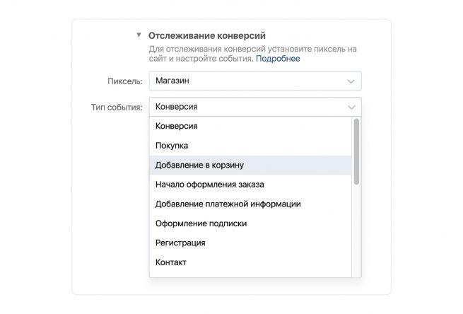 Данные о конверсиях на сайте теперь доступны в рекламном кабинете ВКонтакте