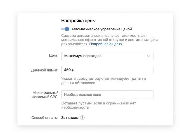 ВКонтакте объединила «Автоматическое управление ценой» с моделью оплаты oCPM и добавила новую цель — максимум переходов
