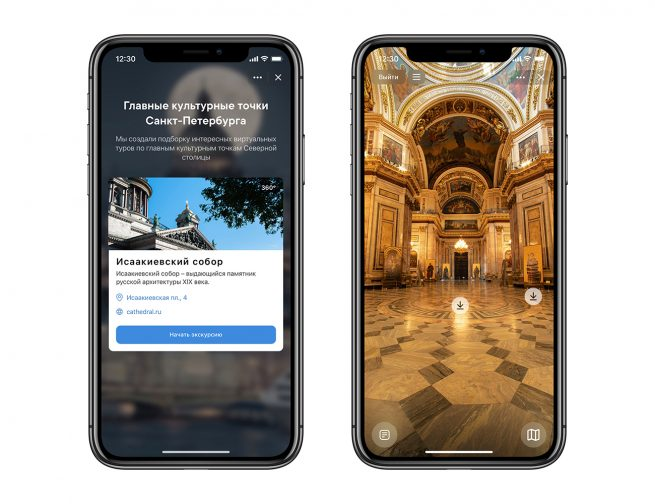 ВКонтакте запускает приложение «Виртуальные экскурсии»