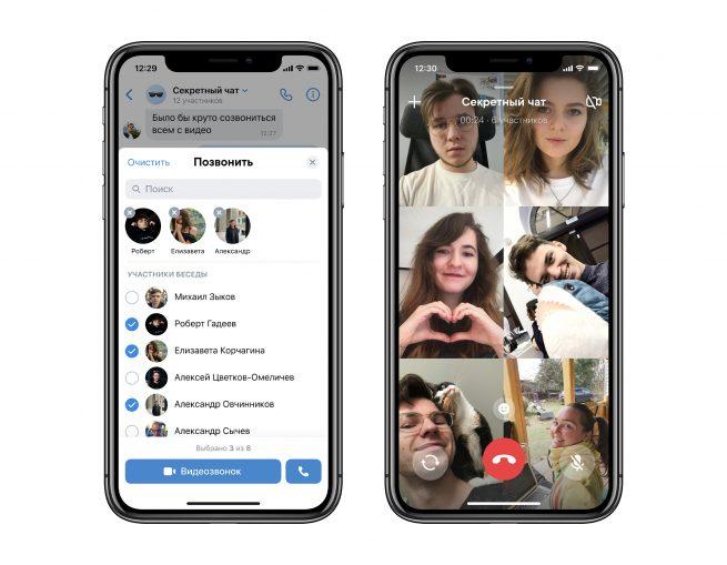 Принимать звонки уже может любой пользователь, а возможность создавать их появится у всей аудитории VK в ближайшие дни.