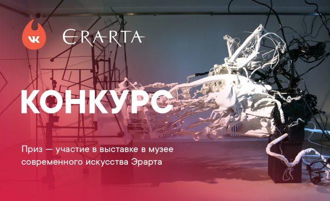 На конкурс принимаются скульптуры, видеоарт, а также цифровые и традиционные картины.