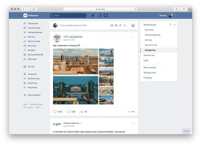ВКонтакте запустила ленту локальных новостей в Казахстане.