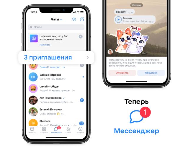 Также пользователи теперь могут персонализировать своё общение в мессенджере ВКонтакте, установив собственный фон для чатов.
