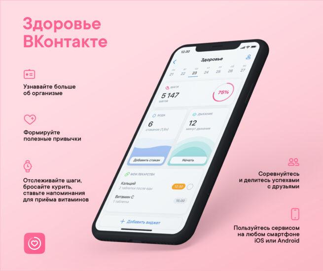 «Здоровье ВКонтакте» подскажет, как снять стресс при помощи дыхательных упражнений и сколько воды нужно пить, чтобы сохранять баланс в организме.