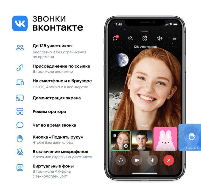 Групповые видеозвонки позволяют общаться даже с теми, кто не зарегистрирован ВКонтакте.