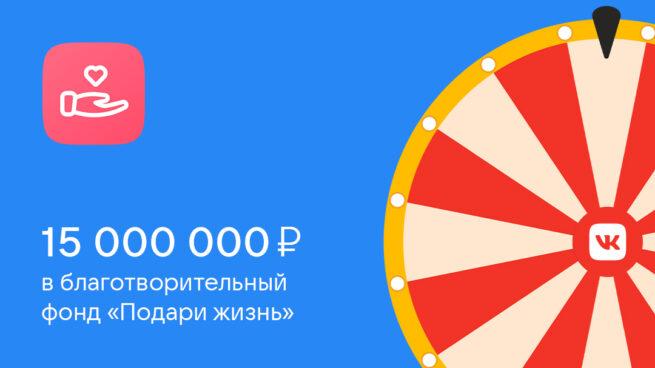 Собрать получилось внушительную сумму — 15 миллионов рублей.
