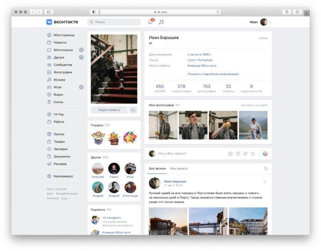 Новое оформление версии ВКонтакте для компьютера постепенно появится у всех пользователей.