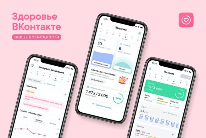 Новые функции платформы «Здоровье ВКонтакте».