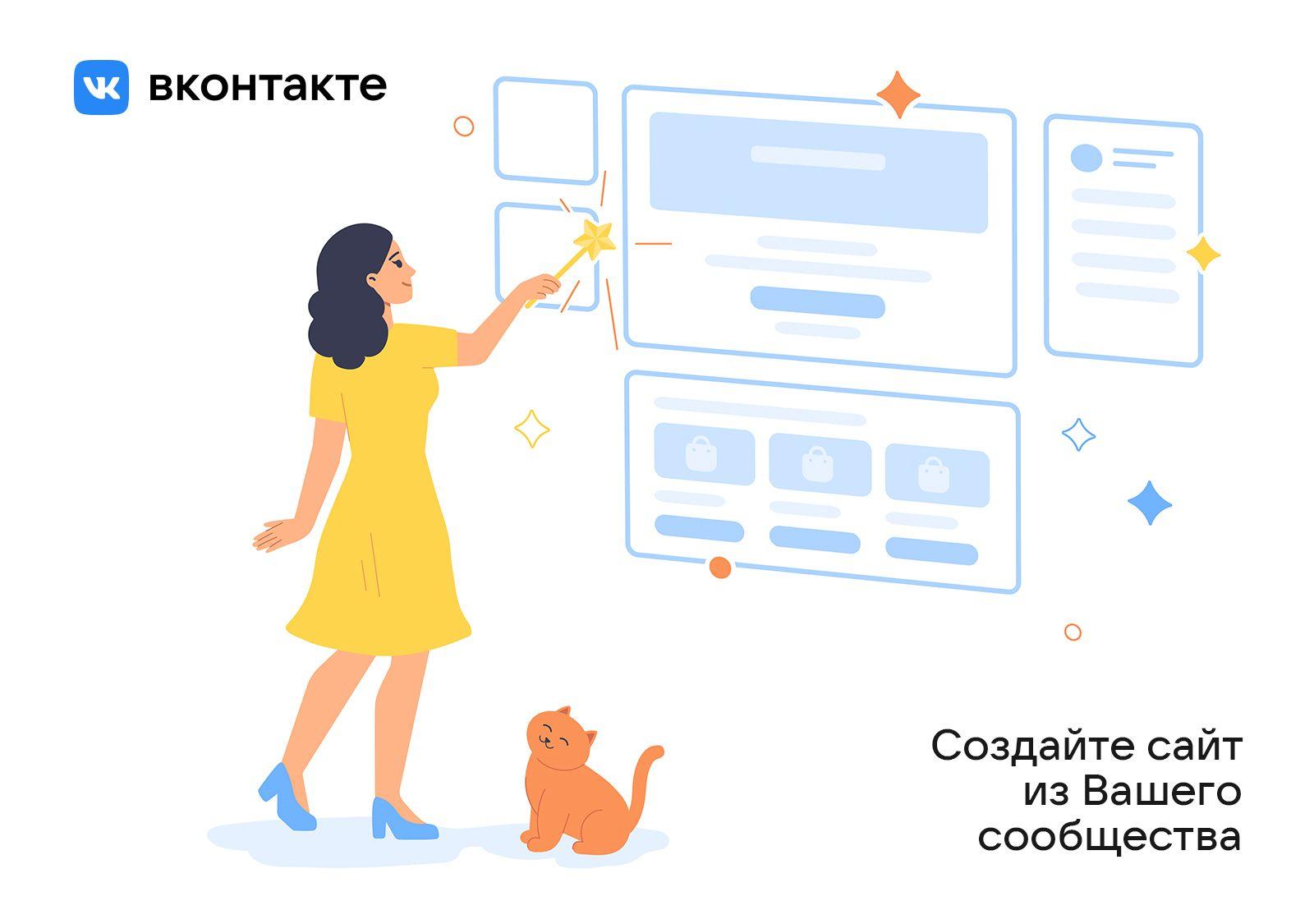 На лендинг можно вести с любых площадок, а в VK становится доступен ещё один инструмент продвижения — «Реклама сайтов».