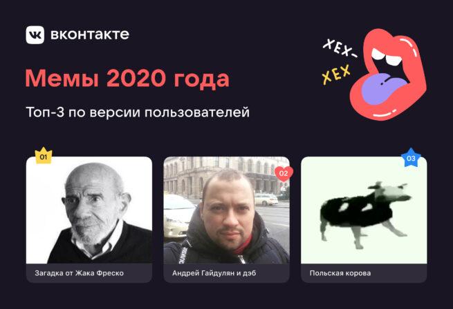 Мемы 2020 года. Загадка от Жака Фреско, Андрей Гайдулян и дэб и Польская корова.