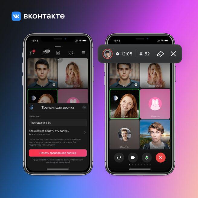 Трансляцию звонка можно запустить с компьютера и из новой версии мобильного приложения ВКонтакте.