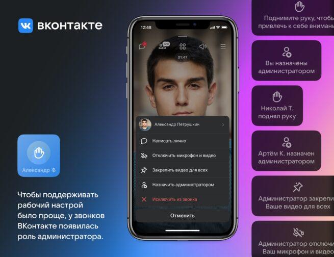 Чтобы поддерживать эффективность встреч было проще, в звонках ВКонтакте появилась роль администратора.