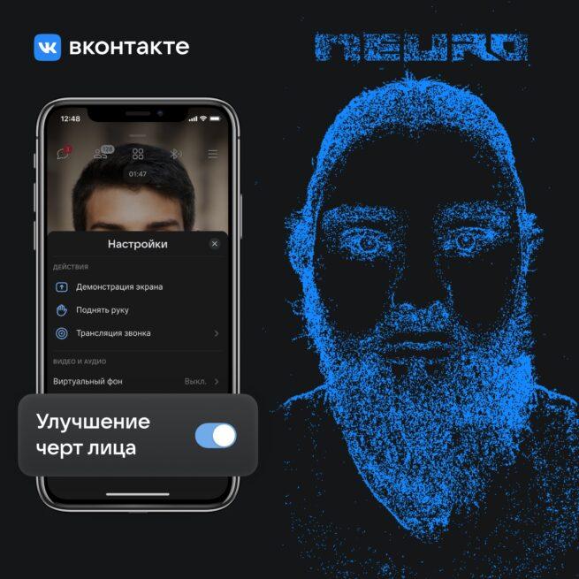 В видеозвонках ВКонтакте появилась ещё одна новая опция — «Улучшение черт лица». Фильтры в реальном времени выравнивают тон кожи и делают черты лица более чёткими.