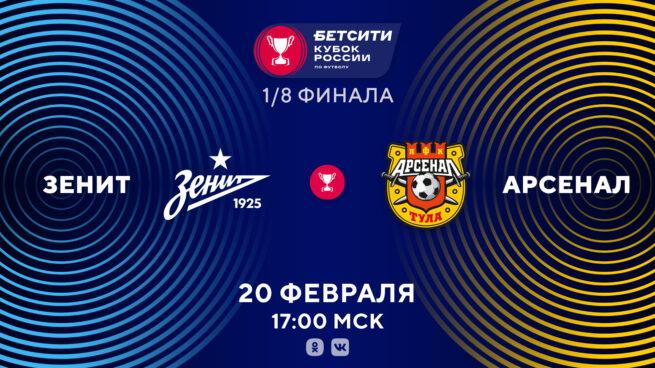 Первый матч в соцсетях покажут 20 февраля в 17:00 по московскому времени: «Зенит» примет тульский «Арсенал».