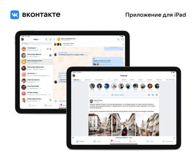 Новый интерфейс приложения для iPad
