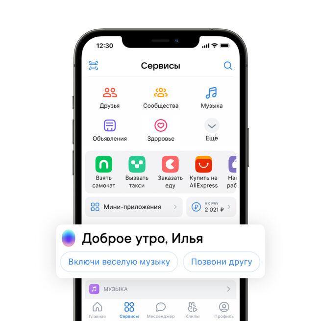 ВКонтакте Марусю можно найти во вкладке «Сервисы». Чтобы начать диалог, достаточно кликнуть по иконке голосового помощника.