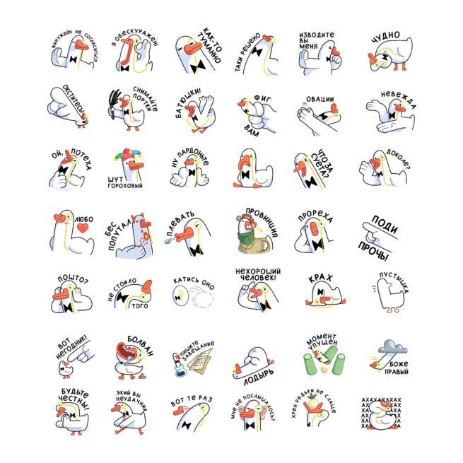 Набор состоит из 24 изображений с персонажем Гусем и глаголами мужского рода