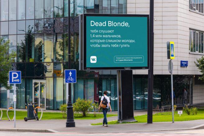 Dead Blonde слушают 1,4 млн мальчиков, которые слишком молоды, чтобы звать тебя гулять