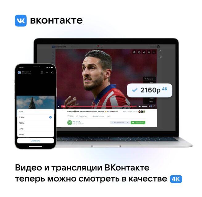 Видео и трансляции ВКонтакте теперь можно смотреть в качестве 4K