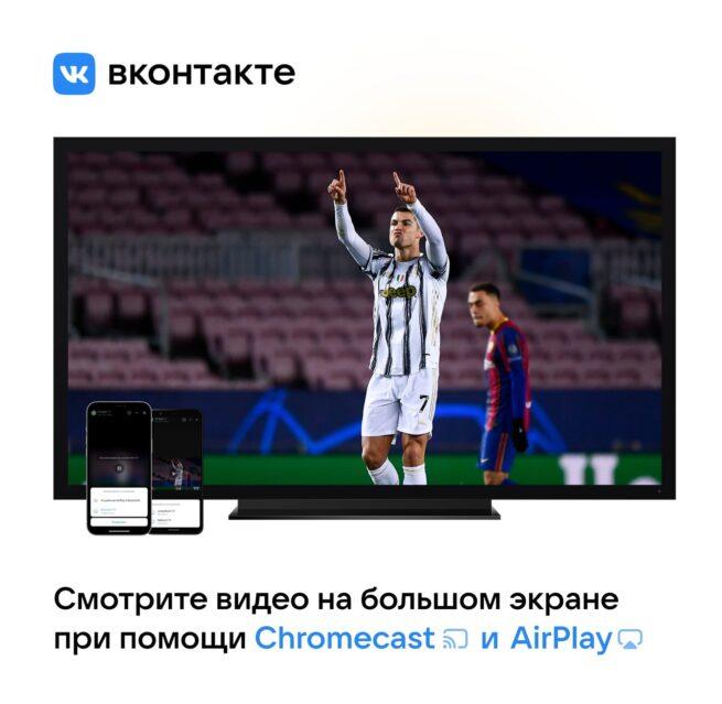 Смотрите видео на большом экране при помощи Chromecast и AirPlay