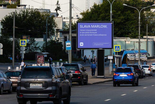 А SLAVA MARLOW может похвастаться тем, что его аудитория в три раза превышает число жителей Новосибирска.