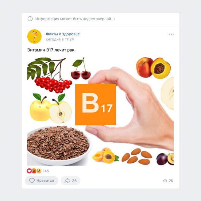 Например пост о том, что витамин B17 лечит рак является недостоверным.