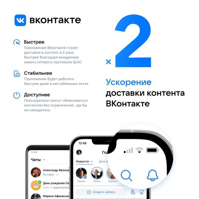 Благодаря QUIC ВКонтакте станет быстрее в 2 раза, стабильнее и доступнее.