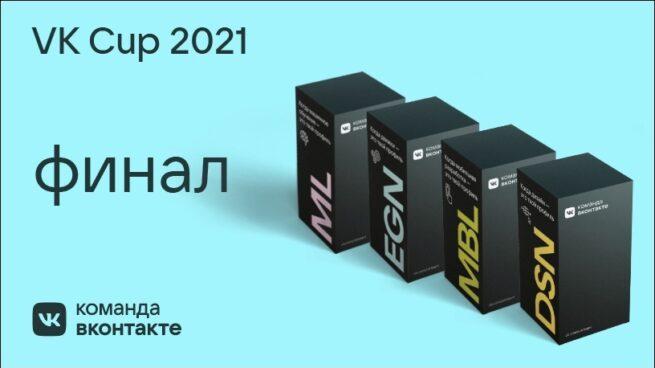 Кубок чемпионата VK Cup и денежные призы 300 тысяч рублей расределились между треками Engine, Mobile, ML и Design.