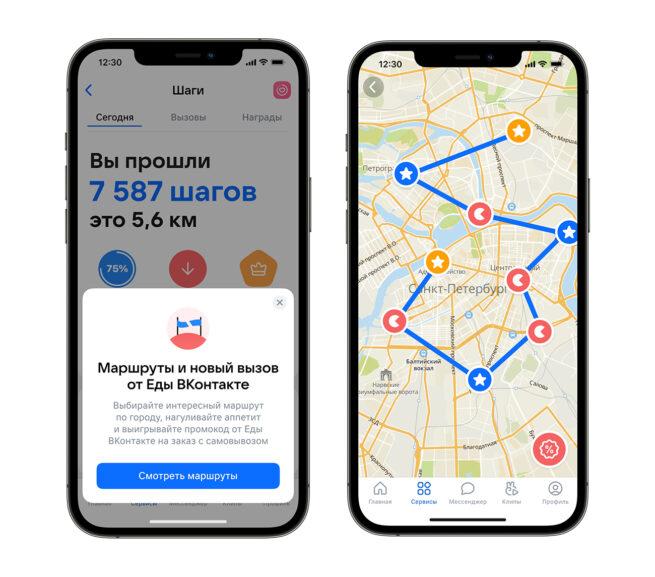 Пользователи «Шагов» смогут открыть для себя города с новой стороны: узнать что-то новое об их символах и малоизвестных точках.